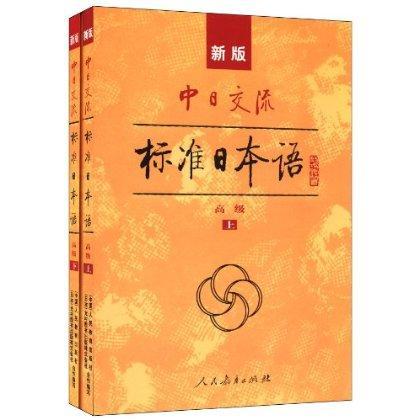 新版标准日本语初级(课本+语音)