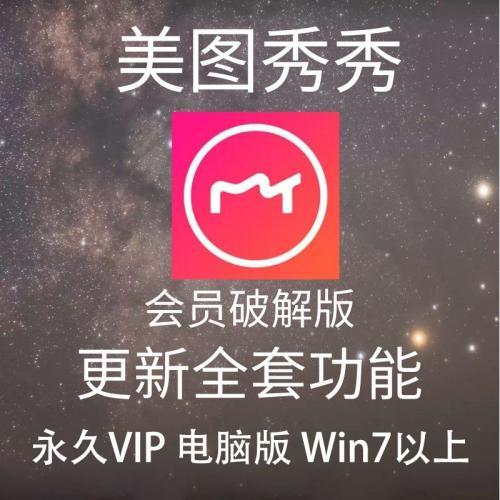 美图秀秀VIP会员破解版电脑版(永久VIP)不用年费不用月费