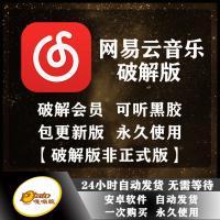 网易云音乐VIP无损Q音乐下载器免付费歌曲MP3下载安卓软件破解版