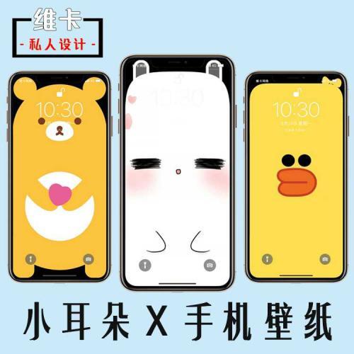 维卡设计苹果手机小耳朵壁纸定做制作情侣可爱刘海锁屏保聊天背景设计定做
