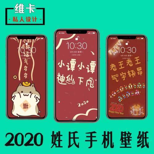 维卡设计姓氏名字手机壁纸定制做高清新年情侣文字锁屏保背景设计