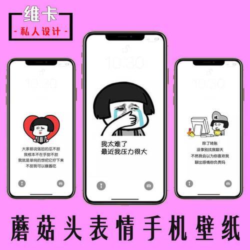 维卡设计蘑菇头表情包手机壁纸定制作做搞笑表情文字个性锁屏保聊天背景设计定制