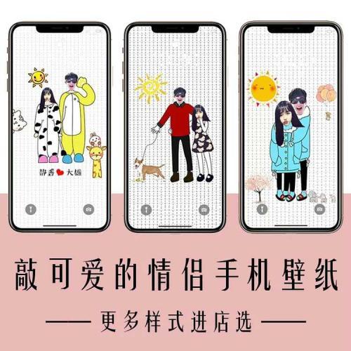 维卡设计情侣换头大头照手机壁纸锁屏保定制做手绘设计创意可爱壁纸