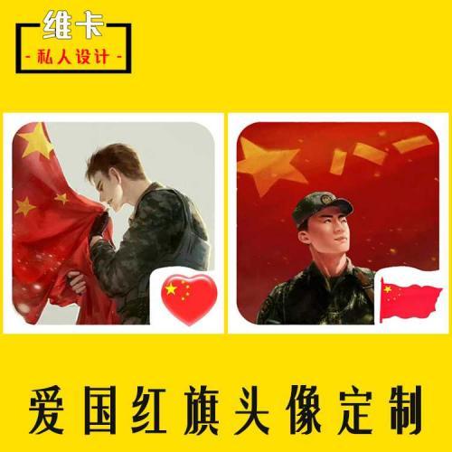 维卡设计国庆爱国微信QQ头像定制做五星红旗个性简约高清素材设计制作