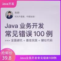 Java业务开发常见错误100例(完结版)全面避坑 + 最佳实践=健壮代码 百度云资源下载
