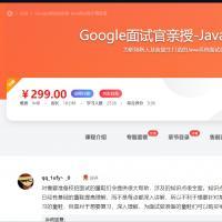 【慕课网】Java校招面试 Google面试官亲授