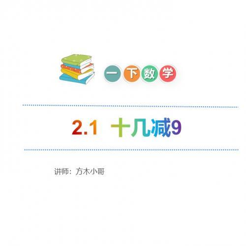 《 十几减9》人教版小学数学一年级下册PPT课件(第2.1课时)