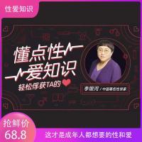 中国第一性学家李银河:这才是成年人都想要的性和爱音频教程(完结版)