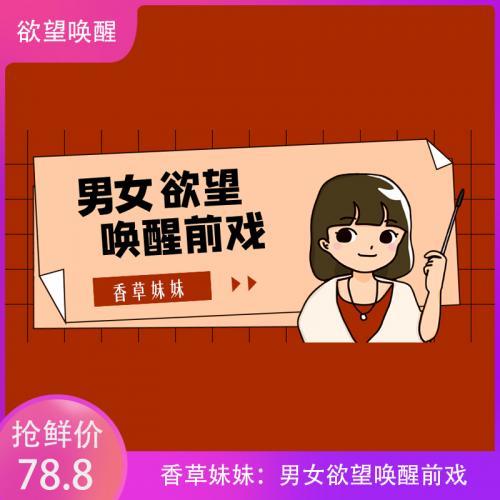 香草妹妹前戏课程:男女欲望唤醒前戏15课(完结版)