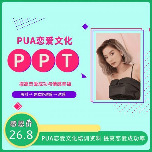 PUA恋爱文化PPT培训资料:提高恋爱成功与情感幸福 资料教程(完整版)