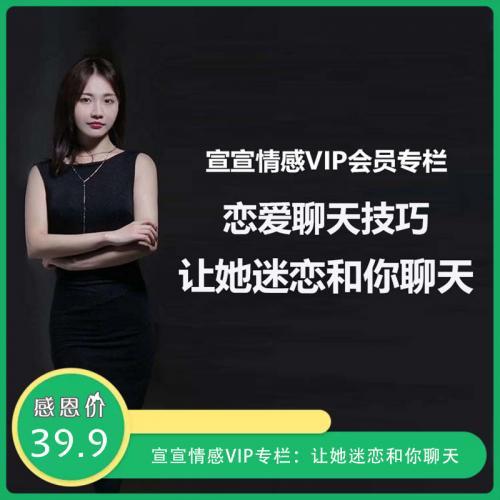 宣宣情感VIP专栏:让她迷恋和你聊天(恋爱聊天技巧课)视频教程(完整版)