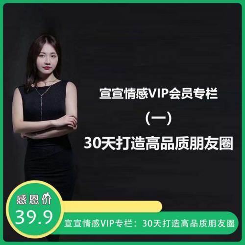 宣宣情感VIP专栏:教你30天打造高品质朋友圈 视频教程(完整版)