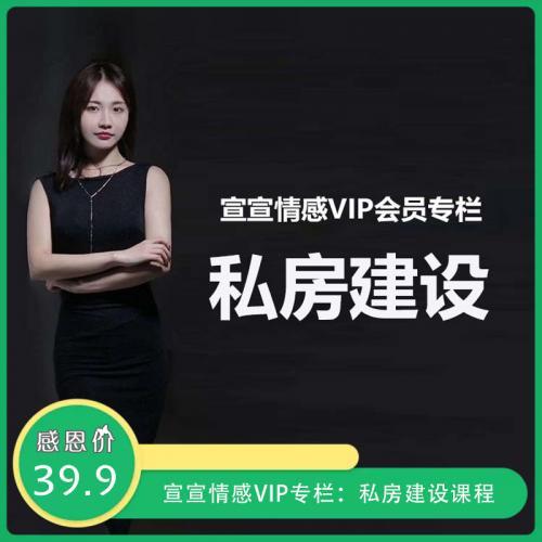 宣宣情感VIP专栏:私房建设课程 如何营造一个融洽的私密空间 视频教程(完整版)