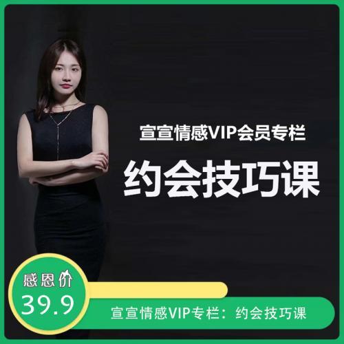 宣宣情感VIP专栏:约会技巧课 升级你们的关系 视频教程(完整版)