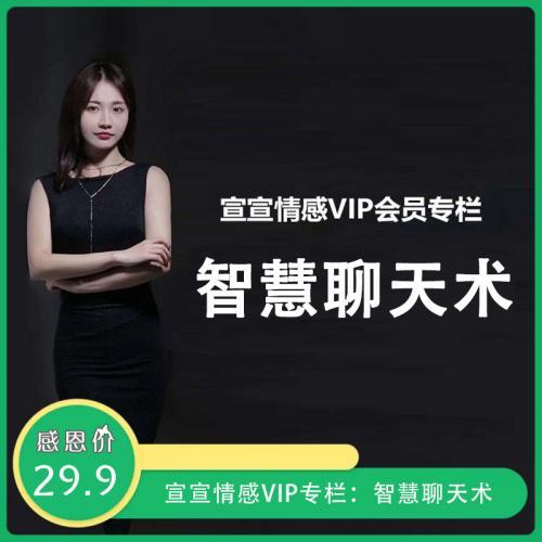 宣宣情感VIP专栏:智慧聊天术 和女生无障碍高情商的聊天 资料教程(完整版)
