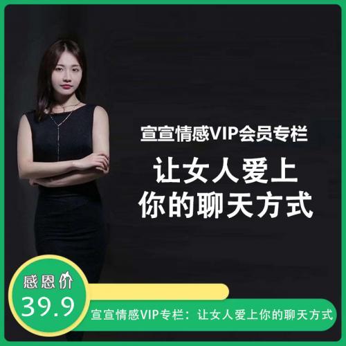 宣宣情感VIP专栏:聊天技巧课 让女人爱上你的聊天方式 音频教程(完整版)
