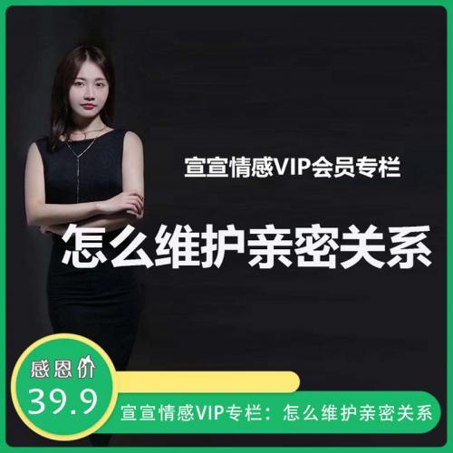 宣宣情感VIP专栏:怎么维护亲密关系 视频教程(完整版)