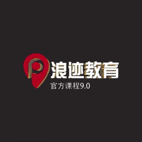 浪迹教育官方网络课程《浪迹9.0》(完结版)权威把妹撩妹技巧视频课程