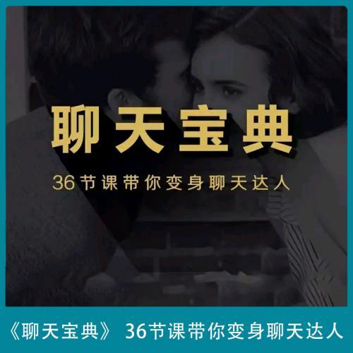 安小妖《聊天宝典》 :36节课快速带你变身聊天把妹达人 视频课程(完整版)