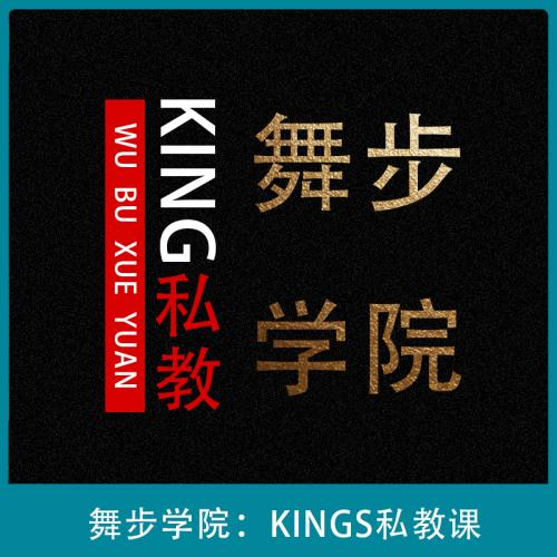 舞步学院:KINGS私教课 情感PUA把妹音频课程(完整版)
