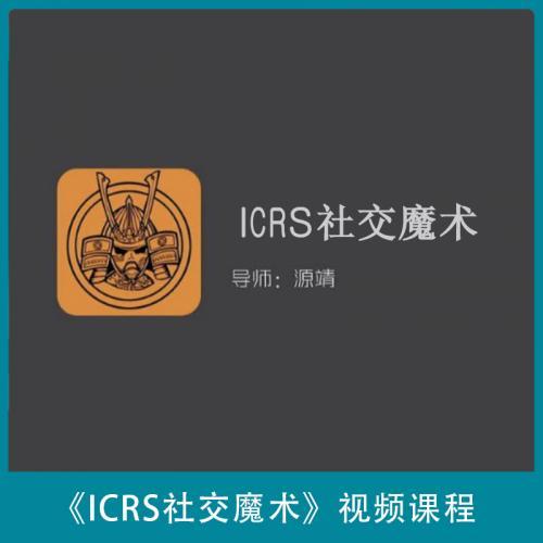 源靖《ICRS社交魔术》视频培训课程(完整版)