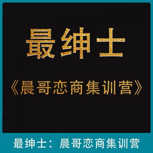 最绅士:《晨哥恋商集训营》恋商特训班音频课程(完整版)