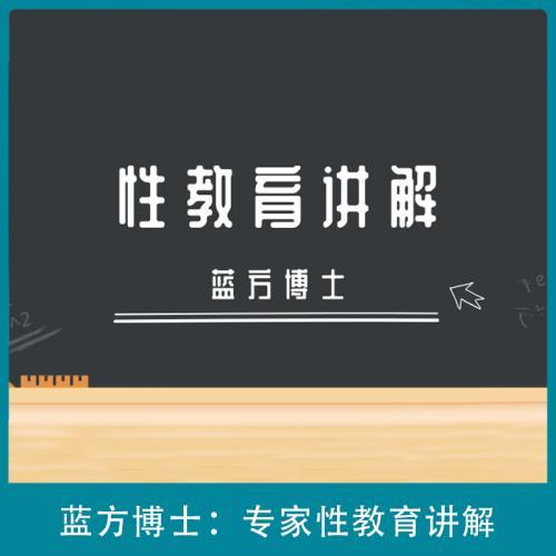 蓝方博士:专家性教育讲解视频培训课程