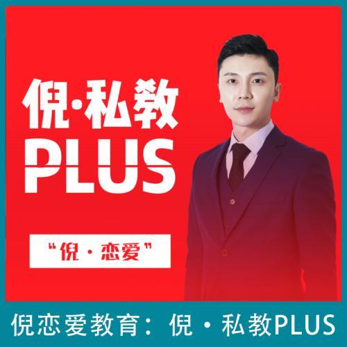 倪恋爱教育:倪私教PLUS系列音频+资料培训课程