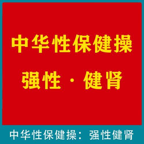中华性保健操:强性健肾保健操 视频版培训课程