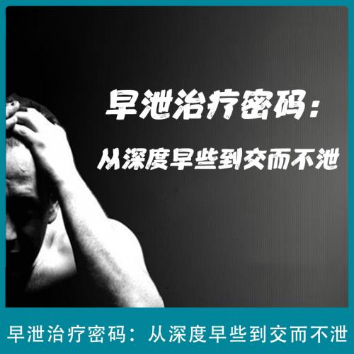 早泄治疗密码:从深度早泄到交而不泄 20天治愈早泄 视频+PDF电子版